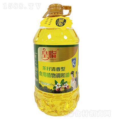 皇脂 菜籽清香型食用植物调和油 5LX4瓶每箱