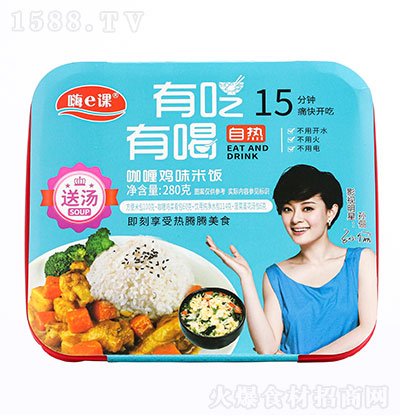 嗨e课 咖喱鸡味米饭(自热) 280克