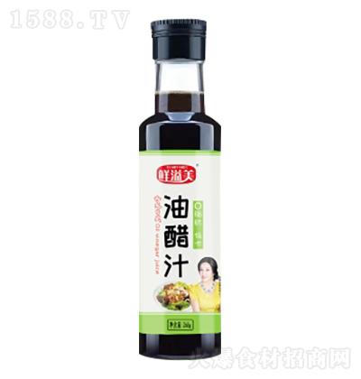 鲜溢美-油醋汁【268克】