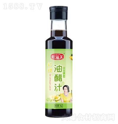 鲜溢美柠檬油醋汁【268克】