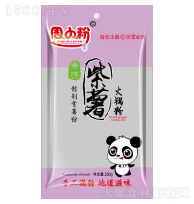 周小粉 紫薯火锅粉 250gX50袋
