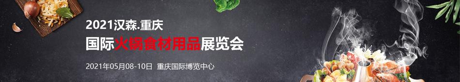 2021重庆火锅展