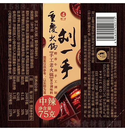 刘一手 手工底料(中辣) 75克