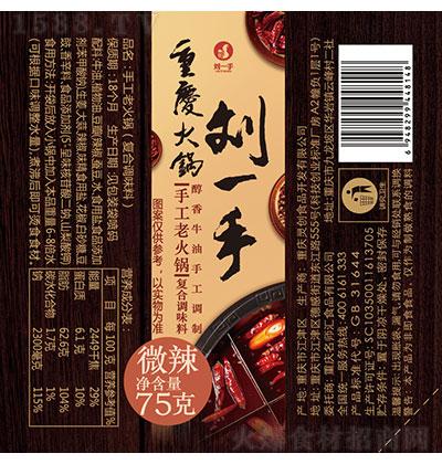 刘一手 手工底料(微辣) 75克