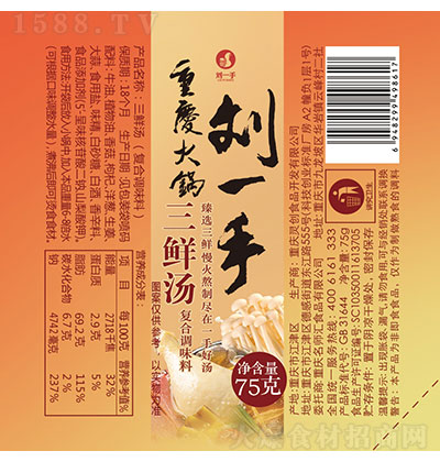 刘一手 手工底料(三鲜) 75克