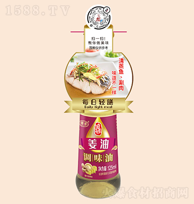 禄荣 姜油 125ml
