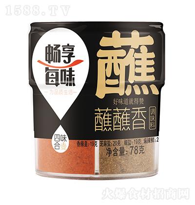 畅享每味 蘸蘸香调味料 78克