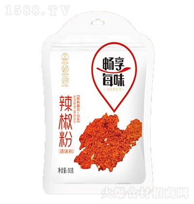畅享每味 辣椒粉 50克 自封袋