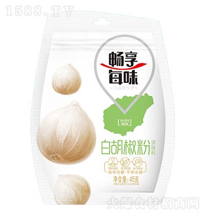 畅享每味 白胡椒粉 45克 自封袋
