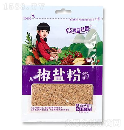 艾茜自然香 椒盐粉 35克