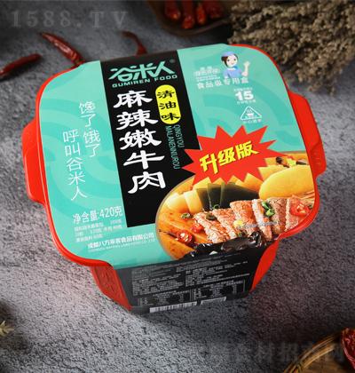 谷米人 麻辣嫩牛肉 清油味 420克