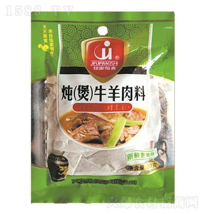 佳家每食 炖(煲)牛羊肉料 30克