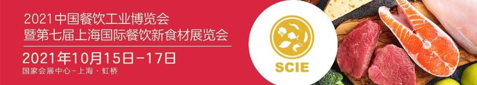 2021上海餐饮新食材展