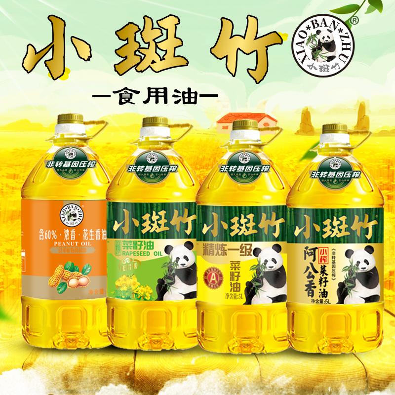 小斑竹 菜籽油 5L