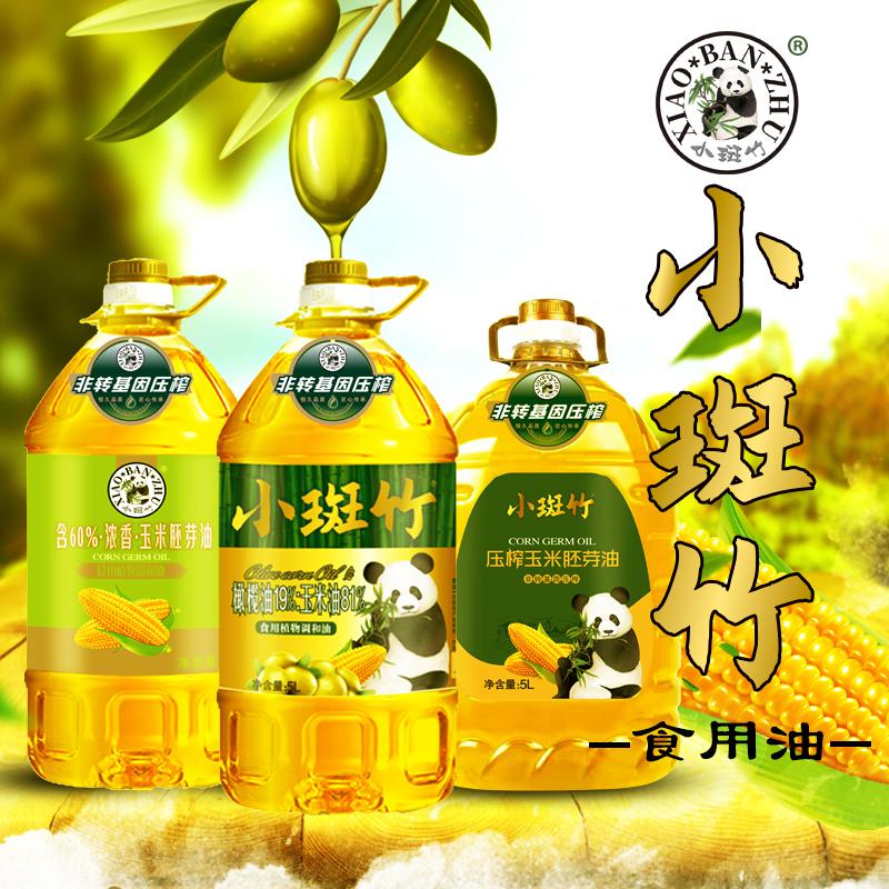 小斑竹 玉米油系列