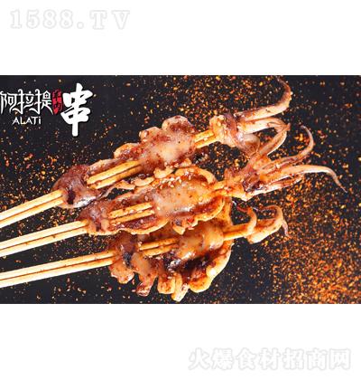 阿拉提 香辣鱿鱼串