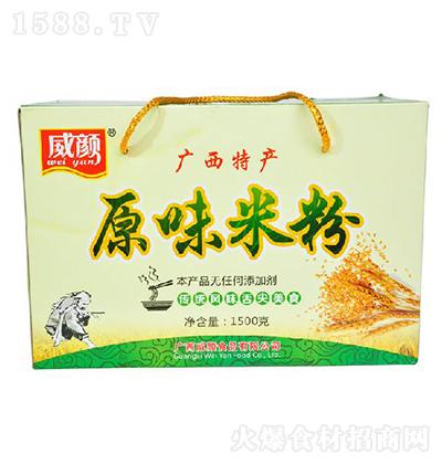 威颜 原味米粉 1500克