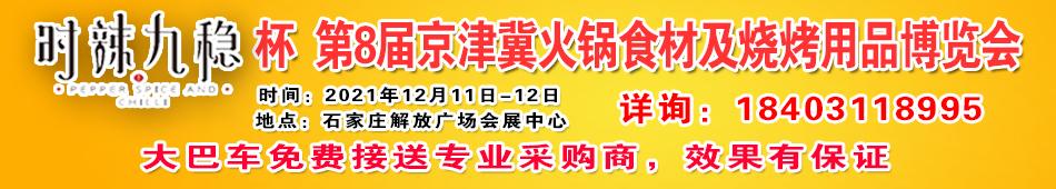 第8届京津冀火锅食材展
