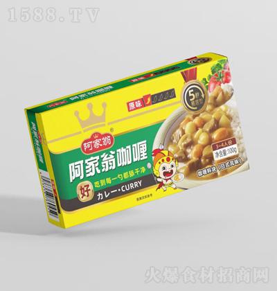 阿家翁 原味咖喱料块(日式风味)100g
