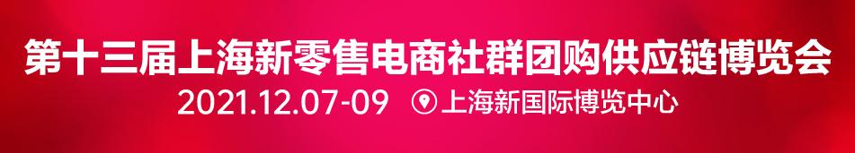 2021上海新零售电商博览会