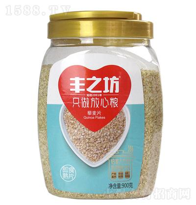 丰之坊 藜麦片 900克