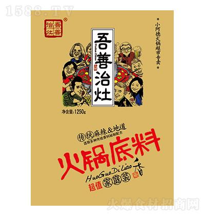 吾善治灶 火锅底料(家庭装)1250g
