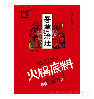 吾善治灶 火锅底料(家庭装)780g