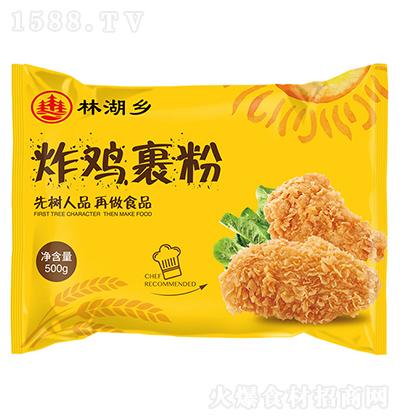 林湖乡 炸鸡裹粉 500g