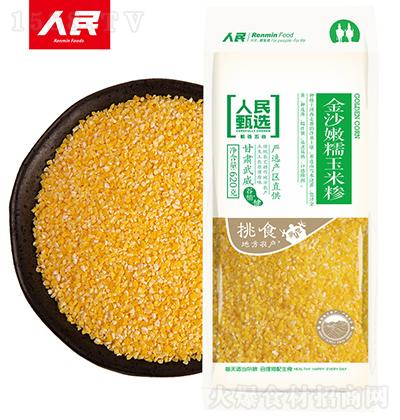 人民食品 金沙嫩糯玉米糁 620g