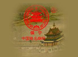 四川保宁醋有限公司