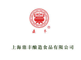 上海鼎丰酿造食品有限公司