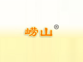 青岛崂味食品有限公司