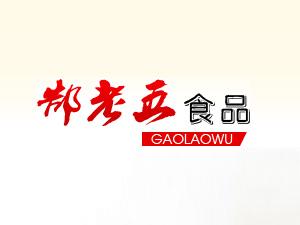 辉县市郜老五食品有限公司