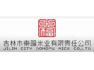 吉林市东福米业有限公司