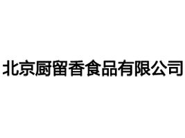 北京厨留香食品有限公司