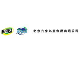 北京兴亨九益食品有限公司
