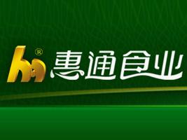 四川省惠通食业有限责任公司
