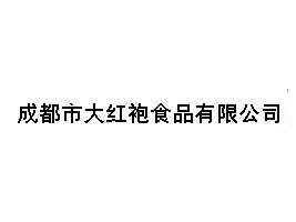 成都市大红袍食品有限公司