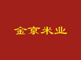 哈尔滨市金京米业有限公司