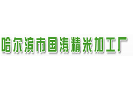哈尔滨市国涛精米加工厂