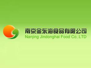 芜湖金东海酱菜制品有限公司