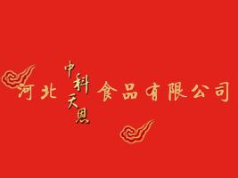 河北中科天恩食品有限公司