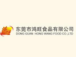 东莞市鸿旺食品有限公司