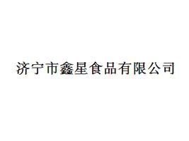 济宁市鑫星食品有限公司