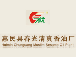 惠民县春光香油有限公司