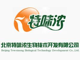 北京特味浓生物技术开发有限公司
