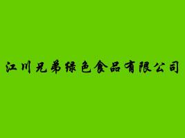 江川县兄弟绿色食品有限公司