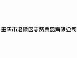 重庆市涪陵区志贤食品有限公司