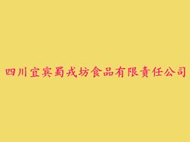 四川宜宾蜀戎坊食品有限责任公司
