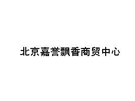 北京嘉誉飘香商贸中心